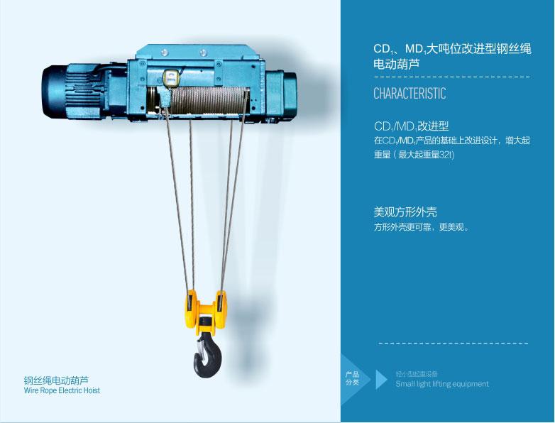 WH164電動葫蘆